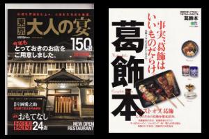 書籍 大人の宴/葛飾本
